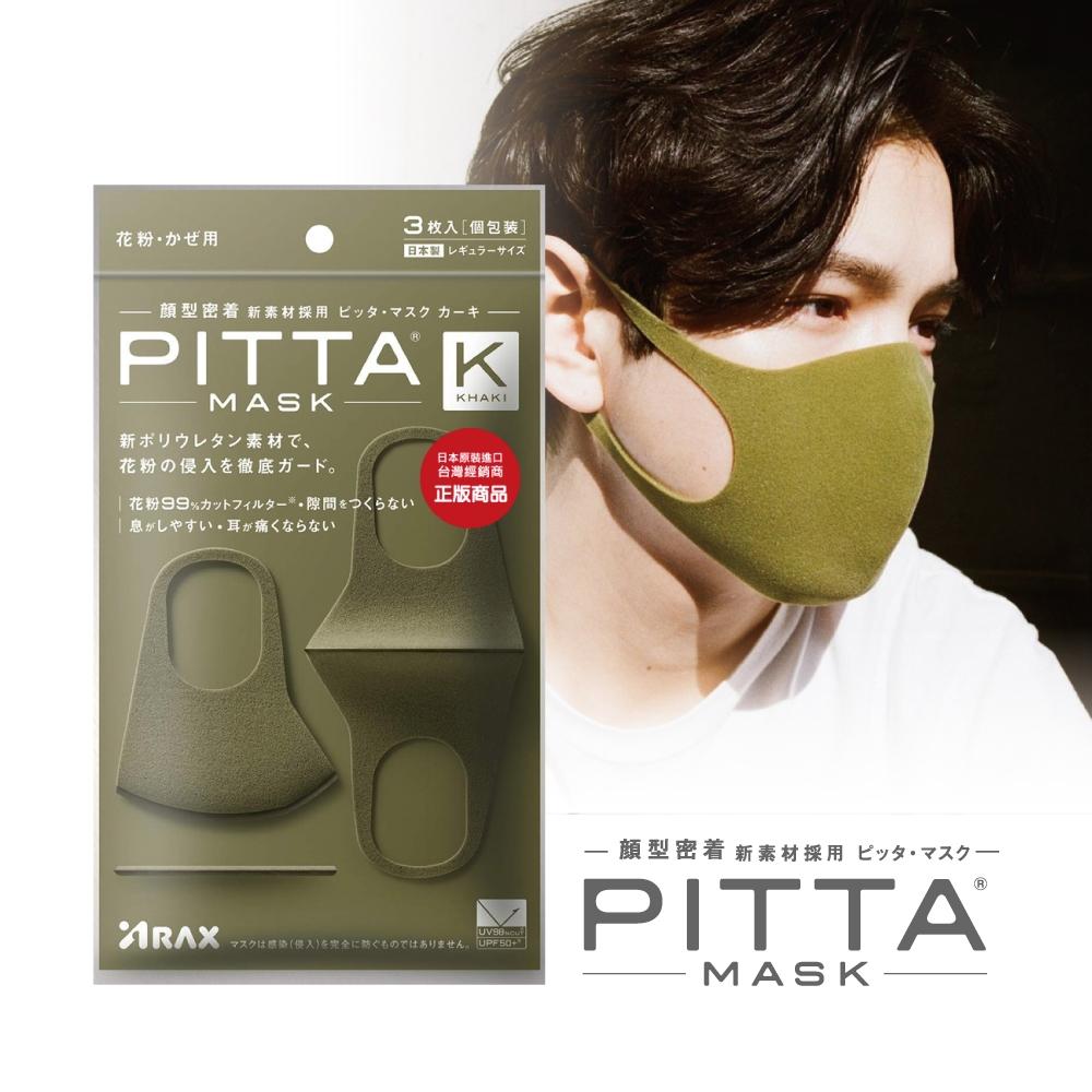 日本PITTA MASK 高密合可水洗口罩-卡其綠(3片/包)