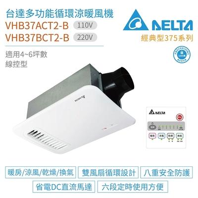 【台達電子】經典型375系列 多功能循環涼暖風機 線控型 VHB37ACT2-B/VHB37BCT2-B(浴室暖風機)
