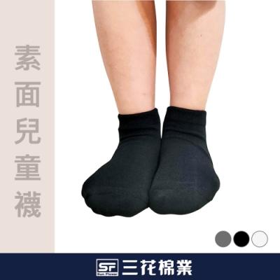 童襪.襪子 三花SunFlower兒童1/4素面毛巾底運動襪(大)