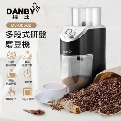 DANBY丹比多段式研盤磨豆機-(DB-805GD)