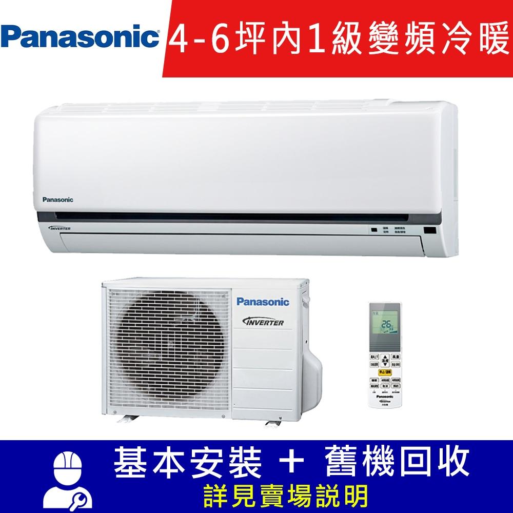 Panasonic國際牌 4-6坪 1級變頻冷暖冷氣 CS-K40FA2/CU-K40FHA2 K系列