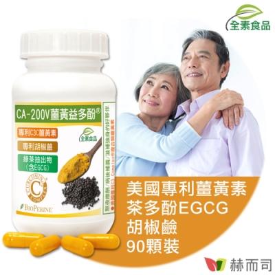 赫而司 二代專利薑黃益多酚(90顆/罐)全素食膠囊 含高濃縮95%專利C3C複合薑黃素+胡椒鹼+EGCG
