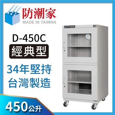 防潮家 450公升電子防潮箱 (D-450C)