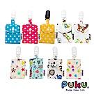 【PUKU】平安符保護袋(2入)