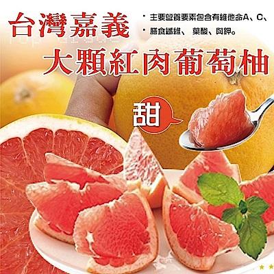 【天天果園】台灣爆汁紅肉葡萄柚(每顆約350g) x28顆