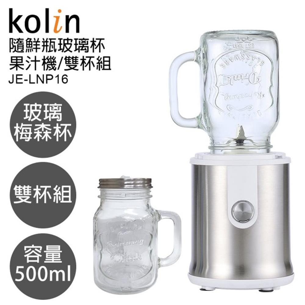 Kolin歌林隨鮮瓶玻璃杯果汁機(雙杯組) JE-LNP16
