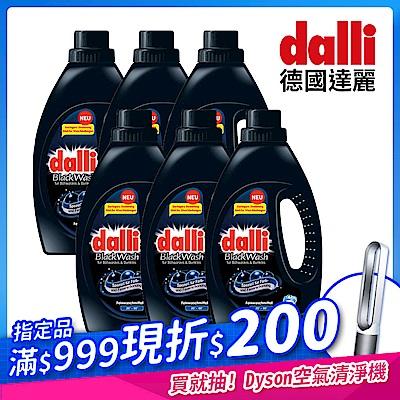 德國Dalli 深色及毛料洗衣精1.1L(6入/箱)