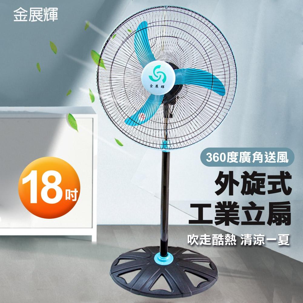 【金展輝】18吋 外旋式工業扇 立扇 360度轉 電扇 涼風扇 電風扇 AB-1806