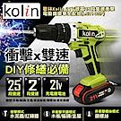 歌林Kolin 21V鋰電25段雙速衝擊電動鑽全配組(LS2103P)