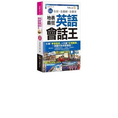 全彩-全圖解-全實景地表最狂英語會話王-免費附贈虛擬點讀筆APP-1CD-防水書套