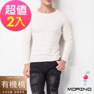 男內衣 有機棉 長袖T恤 圓領衫  (超值2件組) MORINO摩力諾