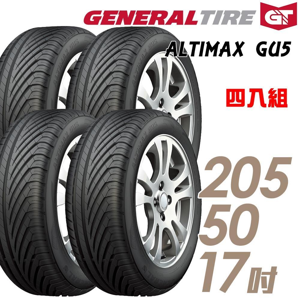 【將軍】ALTIMAX GU5_205/50/17吋濕地輪胎_送專業安裝 四入組(GU5)