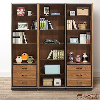 日本直人木業-ROME胡桃木工業風180CM二個3抽書櫃加一個開放書櫃