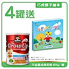桂格 三益菌成長奶粉(825gx4罐)特價組送巧虎親子繪本