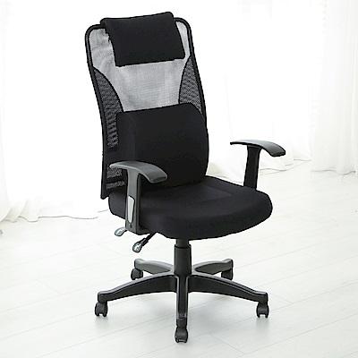 澄境 高背附紓壓腰枕加厚坐墊辦公椅/電腦椅