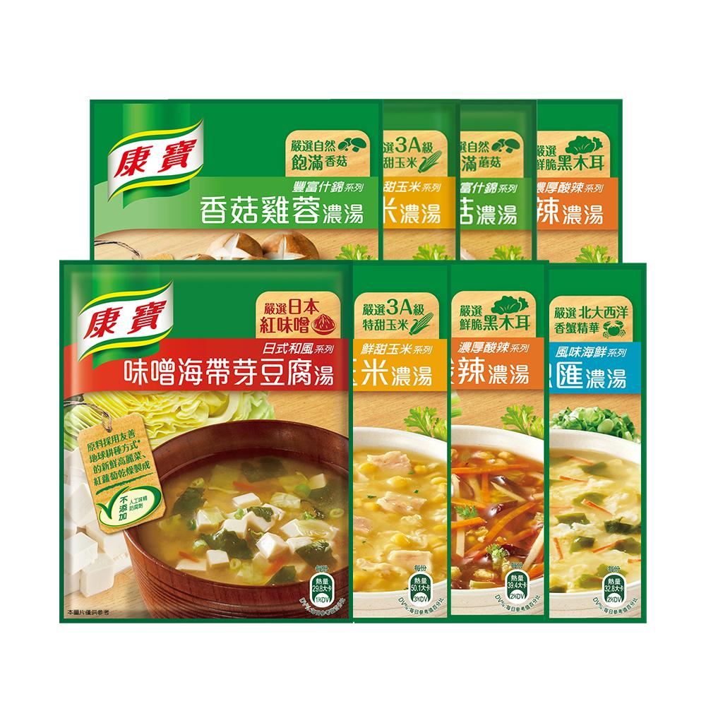 康寶濃湯(2入裝) 任選均一價