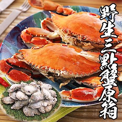 【海鮮王】野生三點蟹原裝箱6公斤(約30隻/100-150g/隻)