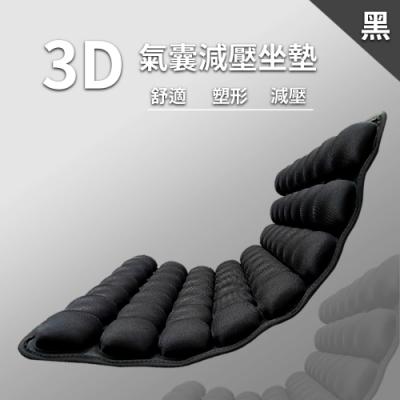 【JFT】減壓充氣墊 黑色款(坐墊|舒適塑形|血液循環|不悶不熱|遠紅外線|久坐不累|充氣式)