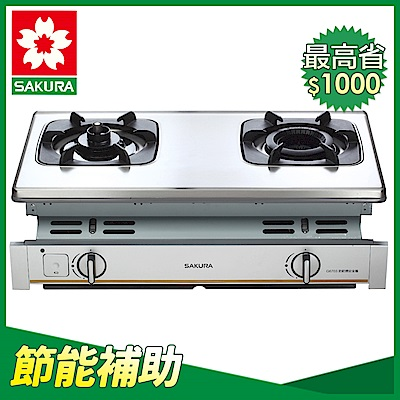 櫻花牌 G6703S 單邊防乾燒拉絲紋不鏽鋼崁入式雙口瓦斯爐(天然)