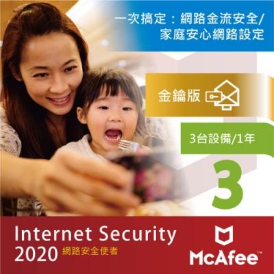 McAfee Internet Security  2020網路防毒使者3台1年中文卡片版