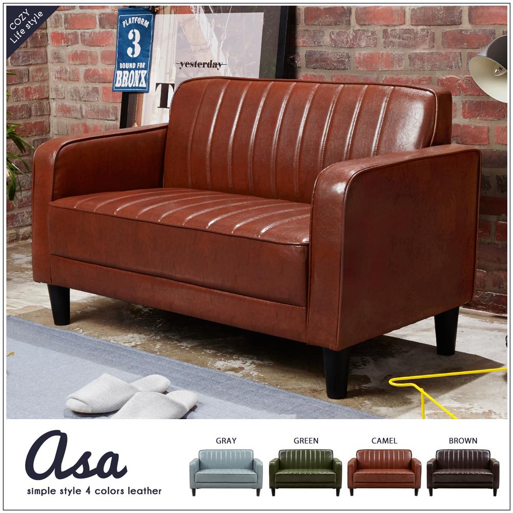 H&D ASA亞莎美式復古風皮沙發-4色