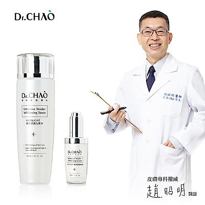 【Dr.CHAO】Spotlight 輕肌淨白組
