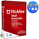 ▼McAfee Total Protection 2019全方位整合1台3年 中文下載版