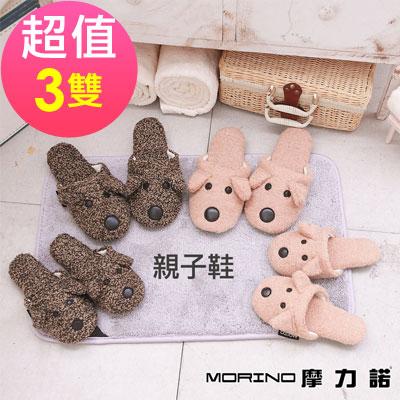 MORINO摩力諾 可愛狗造型室內拖鞋-兒童/大人款(超值3雙組)