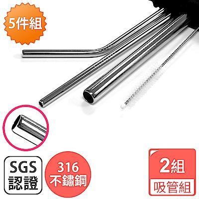 316不鏽鋼環保平口吸管5件組_兩組入(快)