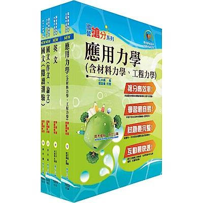 108年漢翔公司招考師級(飛機結構A、B)套書(贈題庫網帳號、雲端課程)