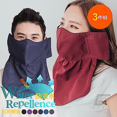 【時時樂】台灣製UPF50+全能守護 3in1 防潑頸耳口罩(3件組)