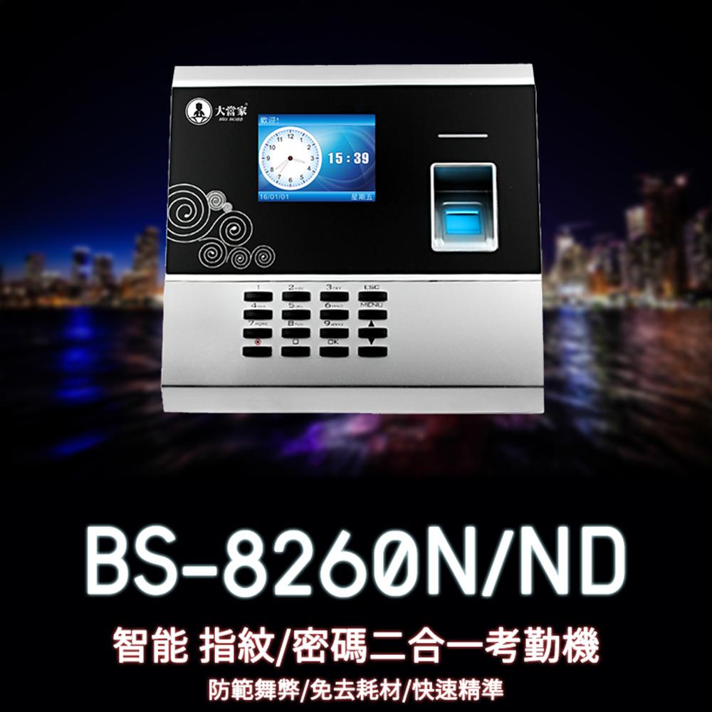大當家 BS-8260ND 智能考勤機 指紋 密碼 ID卡 三合一 考勤機 指紋機 免耗材 @ Y!購物