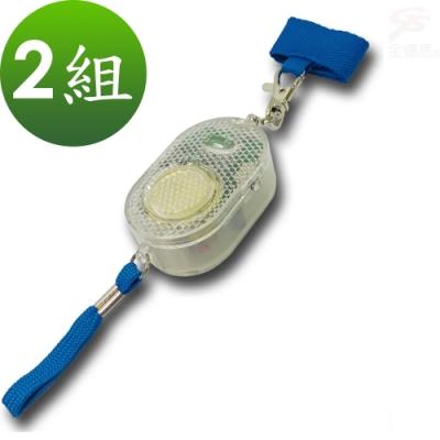 金德恩 2組手拉式防狼防身防水LED照明呼救警報器/紅藍閃燈