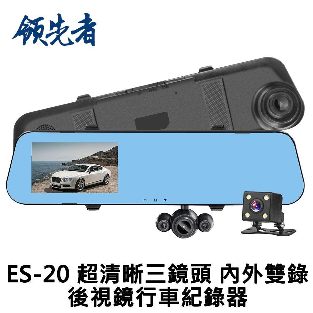 領先者 ES-20 超清晰三鏡頭 內外雙錄 高清防眩後視鏡行車紀錄器
