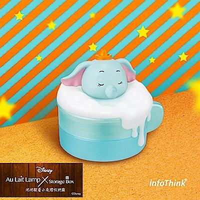 InfoThink 迪士尼系列泡泡歐蕾小夜燈收納盒-小飛象