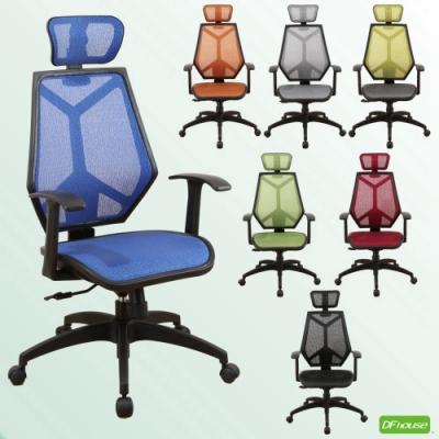 《DFhouse》摩根(全網)(標準)主管椅-藍色  70*70*117-127