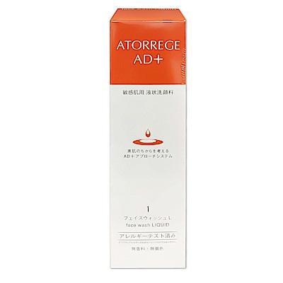 ATORREGE AD+淨白透亮潔顏露 150ml/瓶
