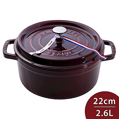 Staub 圓形琺瑯鑄鐵鍋 22cm 2.6L 石榴紅