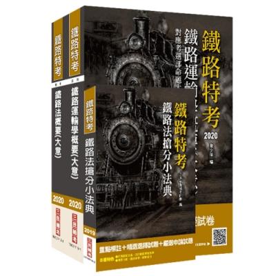 2020年臺灣鐵路管理局營運人員甄試[營運員-運務]套書 (S050R20-1)