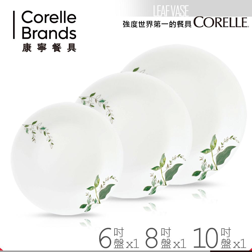 (送雙入筷)美國康寧 CORELLE 瓶中樹餐盤3件組(LF0301)