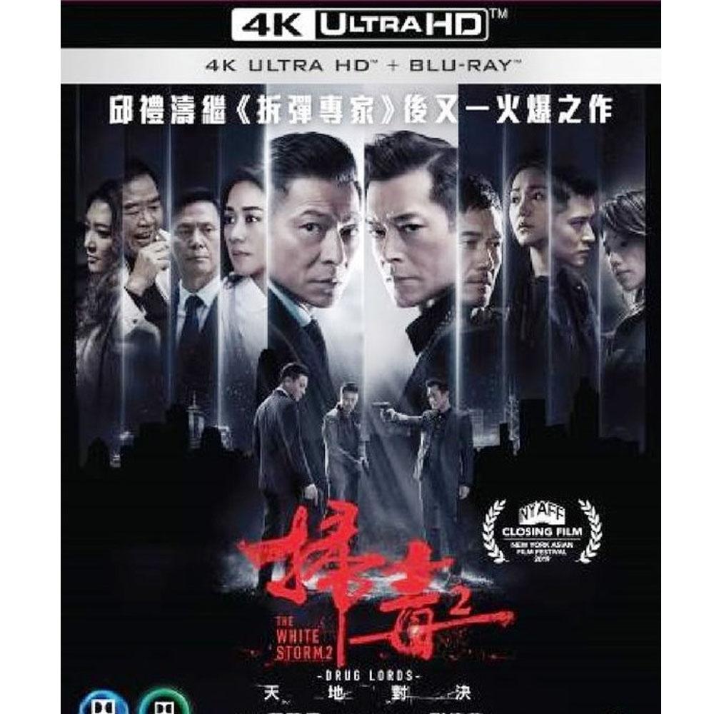 掃毒2 天地對決 4K UHD + BD 雙碟限定版
