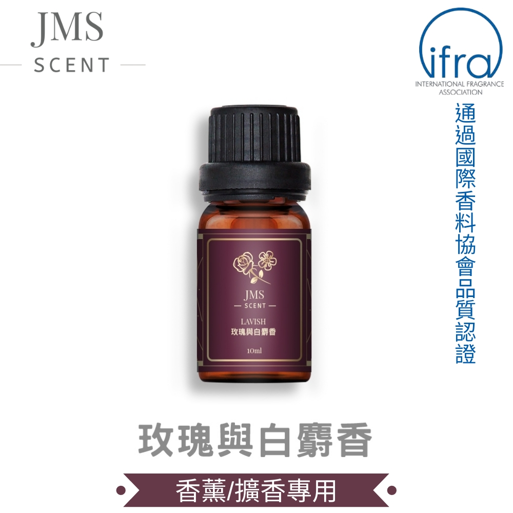 JMScent 時尚香水精油 玫瑰與白麝香 IFRA認證 香薰/擴香專用 (10ml)