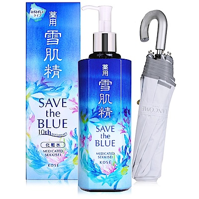 KOSE高絲 藥用雪肌精-珍愛海洋10周年紀念版 500ml+晴雨二用傘