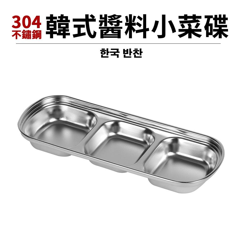 304不鏽鋼韓式醬料小菜碟(三格)