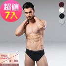 男內褲 型男無縫運動三角褲(超值7件組)【法國名牌】