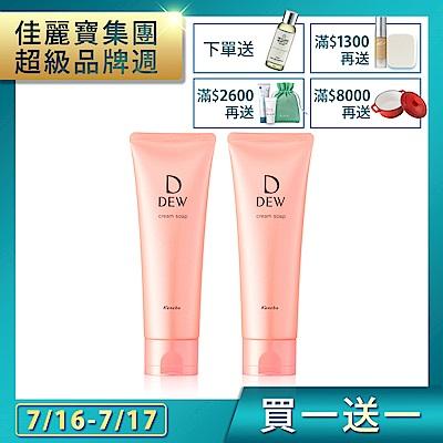 【買1送1】Kanebo佳麗寶 DEW水潤洗顏皂霜125g