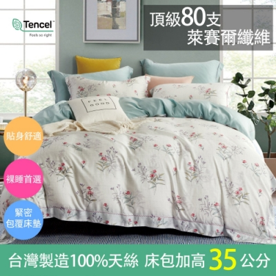 eyah 100%80支純天絲台灣製單人床包雙人被套三件組 法蕊