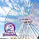 劍湖山世界主題樂園入園門票入場券(6張)