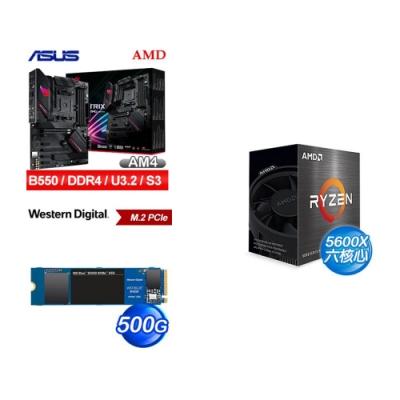 (U+MB+SSD) AMD R5 5600X+華碩 ROG STRIX B550-F GAMING 主機板+ WD 藍標 SN550 500GB PCIe SSD