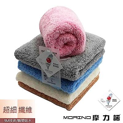 超細纖維大毛巾 MORINO摩力諾